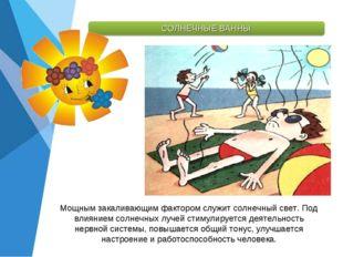 Мощным закаливающим фактором служит солнечный свет. Под влиянием солнечных лу