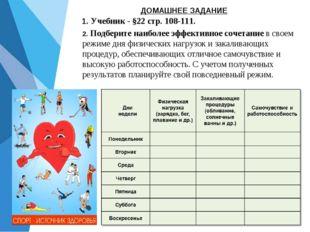 2. Подберите наиболее эффективное сочетание в своем режиме дня физических наг