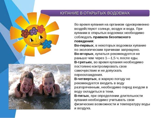 Во время купания на организм одновременно воздействуют солнце, воздух и вода....