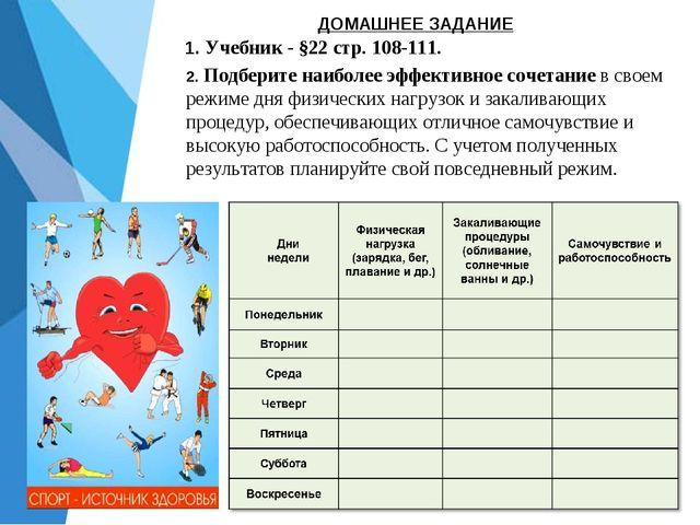 2. Подберите наиболее эффективное сочетание в своем режиме дня физических наг...