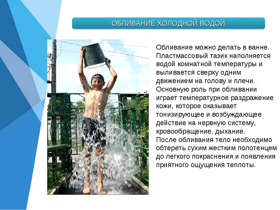 Обливание можно делать в ванне. Пластмассовый тазик наполняется водой комнатн...