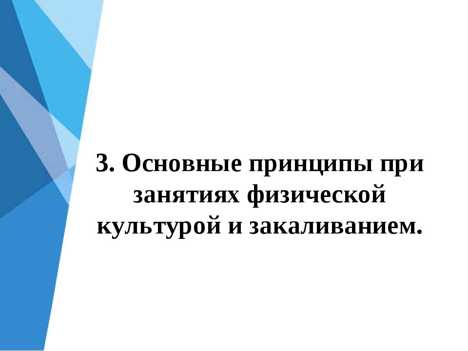 3. Основные принципы при занятиях физической культурой и закаливанием.