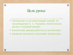 Цель урока: обобщение и систематизация знаний по произведению А. С. Пушкина «