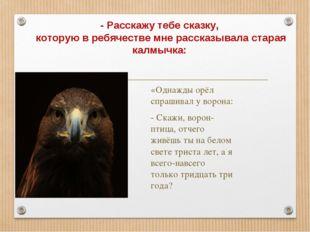 «Однажды орёл спрашивал у ворона: - Скажи, ворон-птица, отчего живёшь ты на б