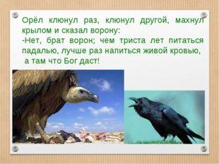 Орёл клюнул раз, клюнул другой, махнул крылом и сказал ворону: -Нет, брат вор