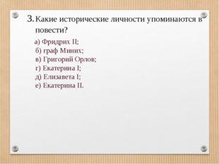 Какие исторические личности упоминаются в повести? а) Фридрих II; б) граф М