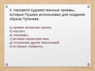 4. Назовите художественные приемы, которые Пушкин использовал для создания об