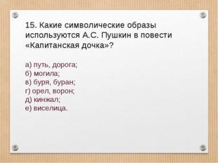 15. Какие символические образы используются А.С. Пушкин в повести «Капитанска