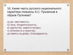 16. Какие черты русского национального характера показаны А.С. Пушкиным в обр