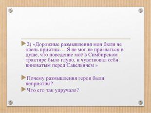 2) «Дорожные размышления мои были не очень приятны… Я не мог не признаться в