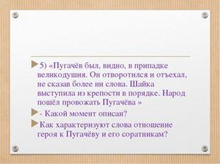 5) «Пугачёв был, видно, в припадке великодушия. Он отворотился и отъехал, не