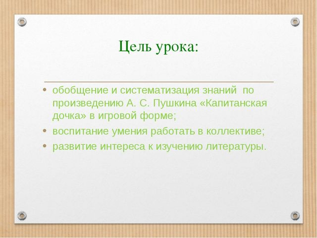Цель урока: обобщение и систематизация знаний по произведению А. С. Пушкина «...