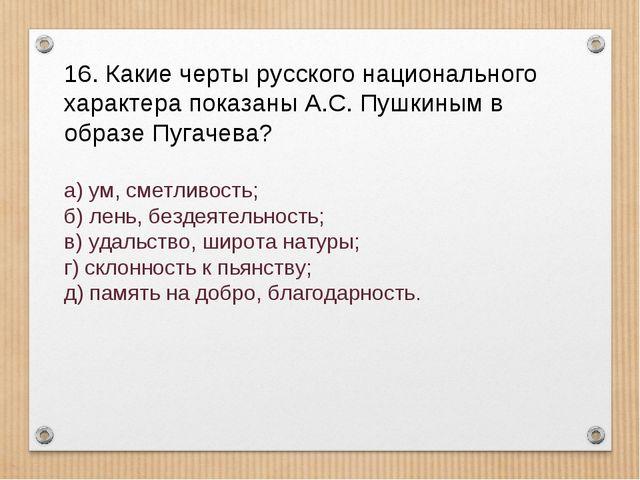 16. Какие черты русского национального характера показаны А.С. Пушкиным в обр...