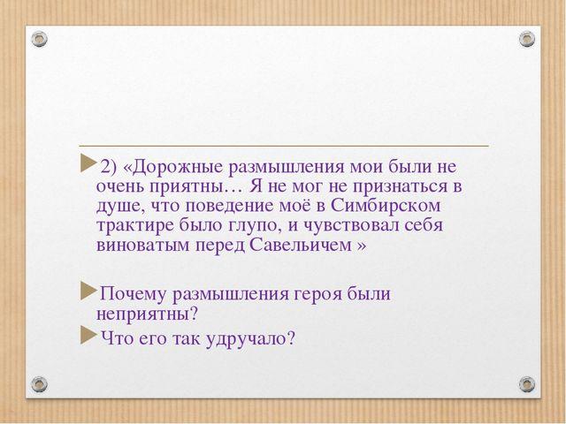2) «Дорожные размышления мои были не очень приятны… Я не мог не признаться в...