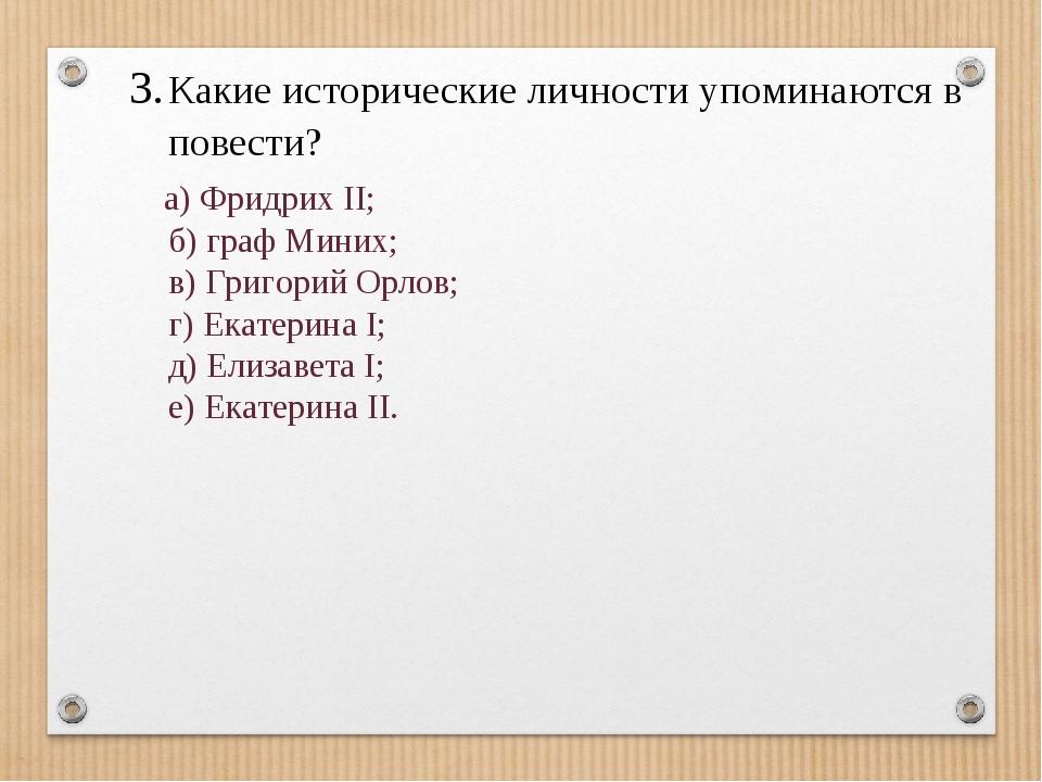 Какие исторические личности упоминаются в повести? а) Фридрих II; б) граф М...