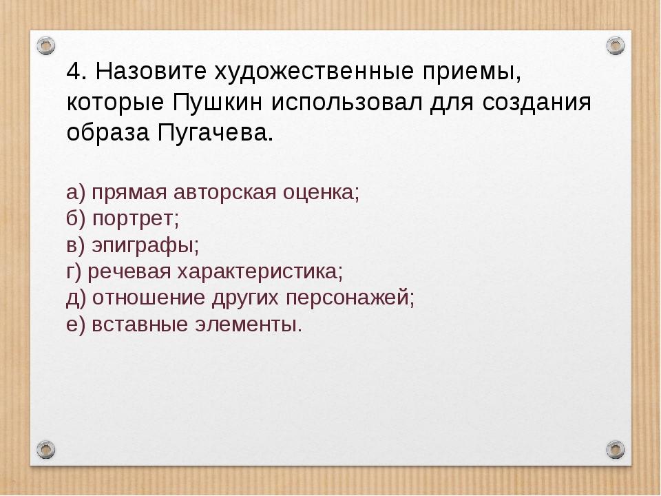 4. Назовите художественные приемы, которые Пушкин использовал для создания об...