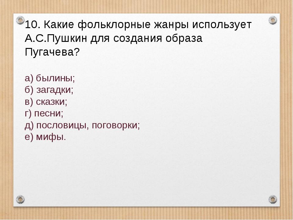 10. Какие фольклорные жанры использует А.С.Пушкин для создания образа Пугачев...