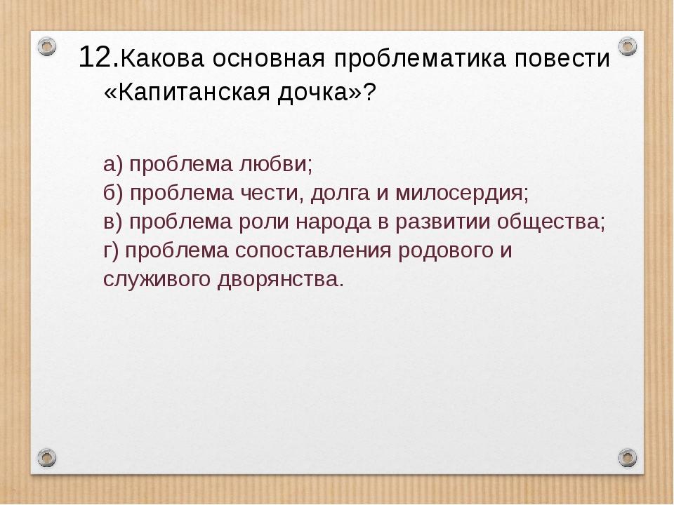 Какова основная проблематика повести «Капитанская дочка»? а) проблема любви;...