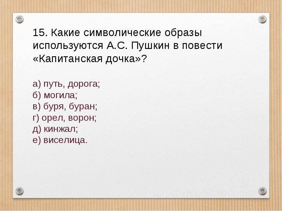 15. Какие символические образы используются А.С. Пушкин в повести «Капитанска...
