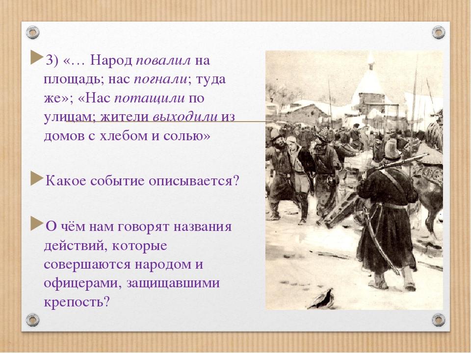 3) «… Народповалилна площадь; наспогнали; туда же»; «Наспотащилипо улица...