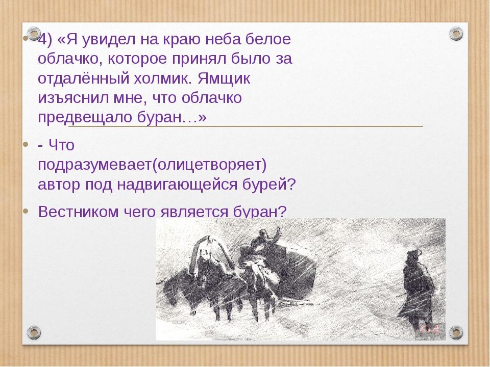 4) «Я увидел на краю неба белое облачко, которое принял было за отдалённый хо...