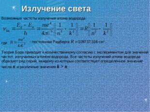 Излучение света Возможные частоты излучения атома водорода: где - постоянная