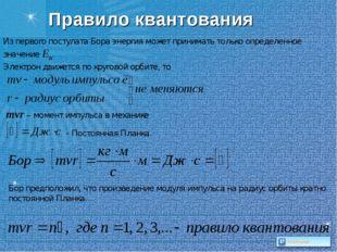 Правило квантования Из первого постулата Бора энергия может принимать только