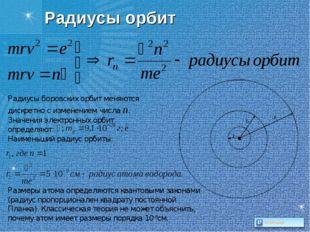 Радиусы орбит Радиусы боровских орбит меняются дискретно с изменением числа n