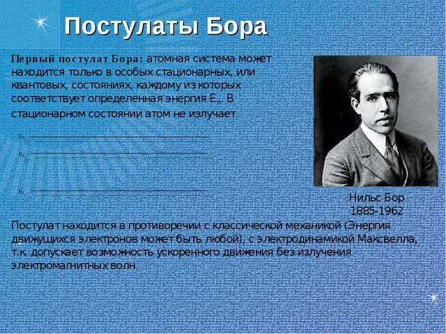 Постулаты Бора Нильс Бор 1885-1962 Первый постулат Бора: атомная система може...