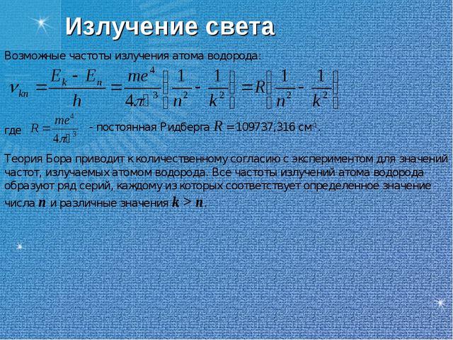 Излучение света Возможные частоты излучения атома водорода: где - постоянная...