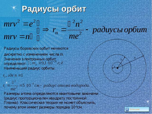 Радиусы орбит Радиусы боровских орбит меняются дискретно с изменением числа n...