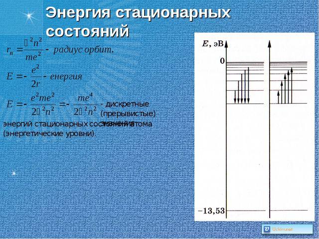 Энергия стационарных состояний - дискретные (прерывистые) значения энергий ст...