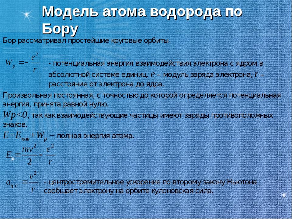Модель атома водорода по Бору Бор рассматривал простейшие круговые орбиты. -...