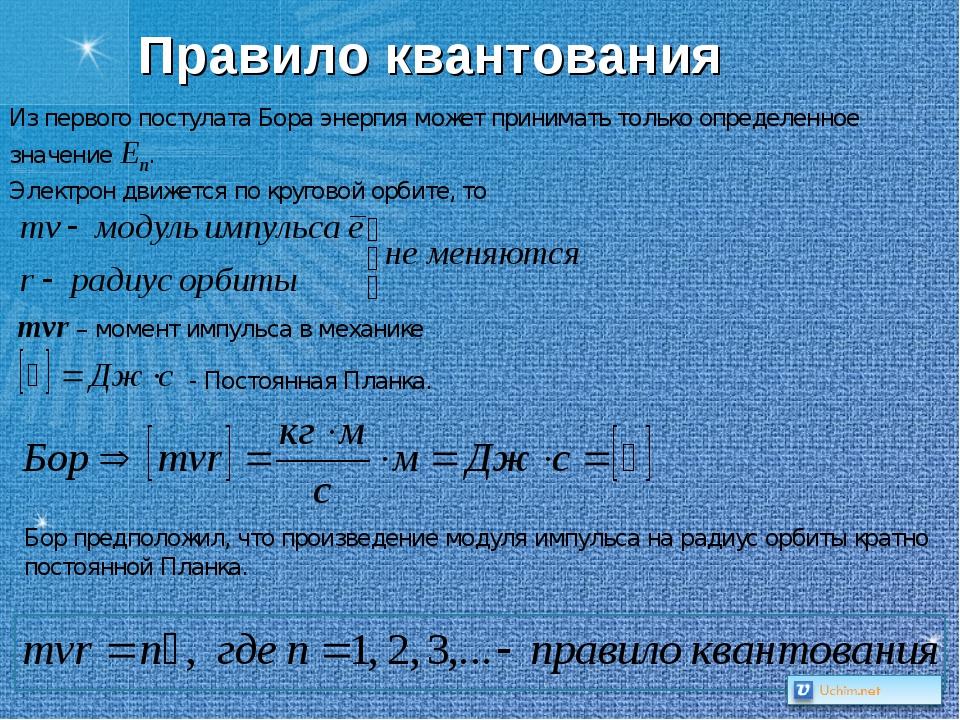 Правило квантования Из первого постулата Бора энергия может принимать только...