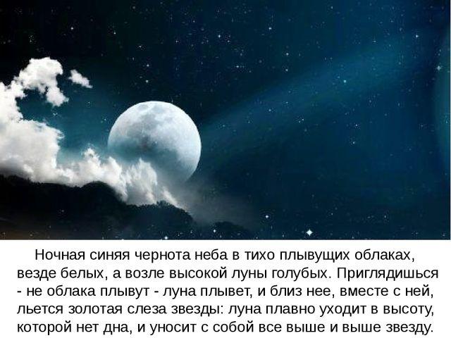 Ночная синяя чернота неба в тихо плывущих облаках, везде белых, а возле высо...