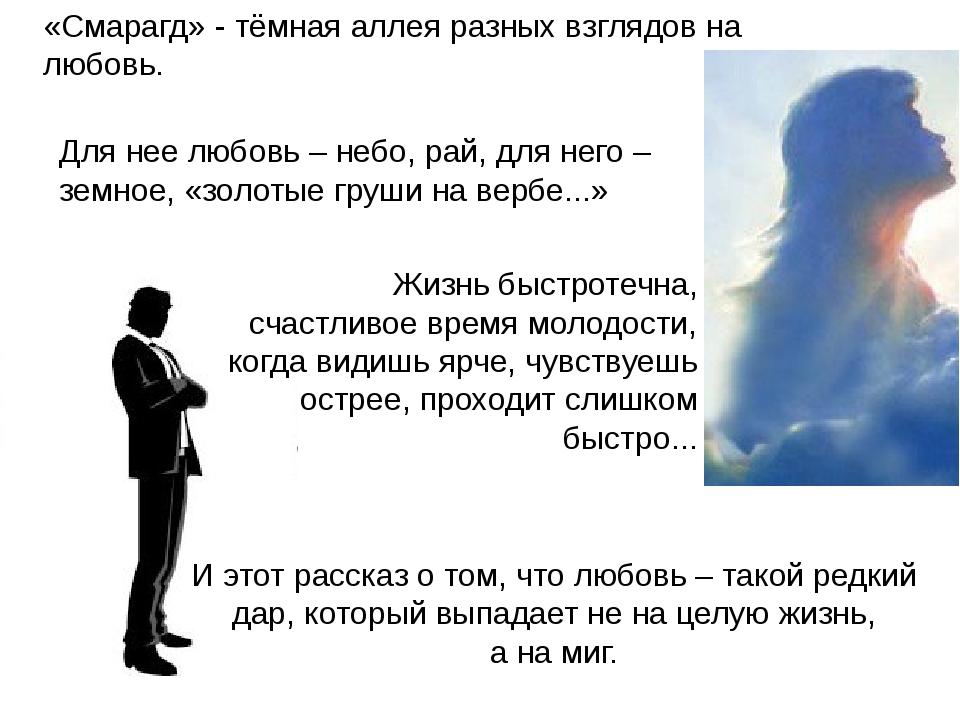 «Смарагд» - тёмная аллея разных взглядов на любовь. Для нее любовь – небо, ра...
