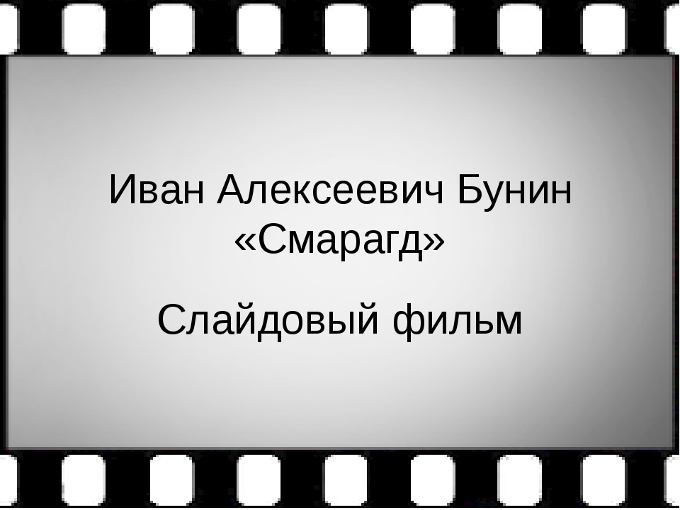 Иван Алексеевич Бунин «Смарагд» Слайдовый фильм