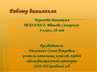 Работу выполнила Черняева Анастасия МОУООШ д. Иваново-Самарское 4 класс, 10 л