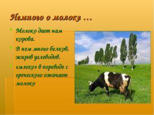Немного о молоке … Молоко дает нам корова. В нем много белков, жиров углеводо