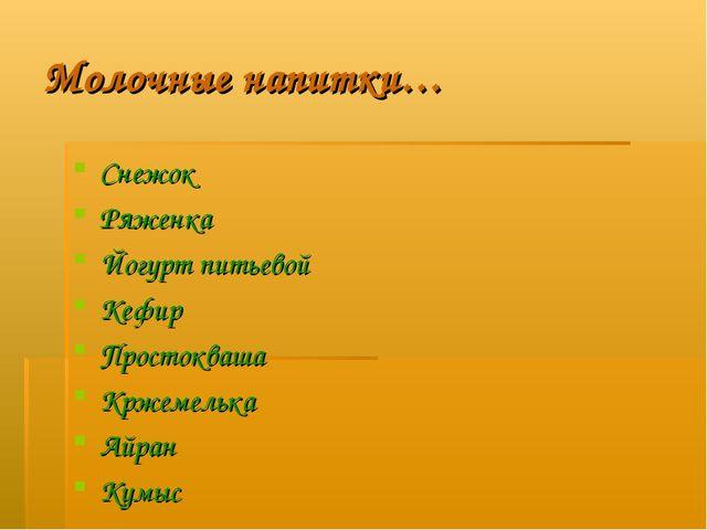Молочные напитки… Снежок Ряженка Йогурт питьевой Кефир Простокваша Кржемелька...