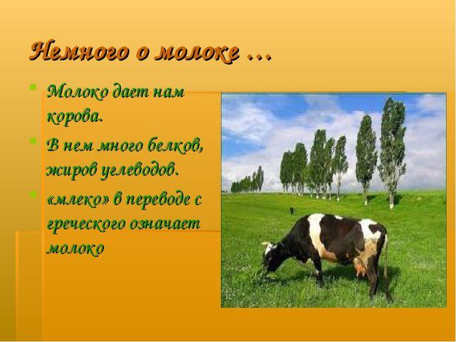 Немного о молоке … Молоко дает нам корова. В нем много белков, жиров углеводо...