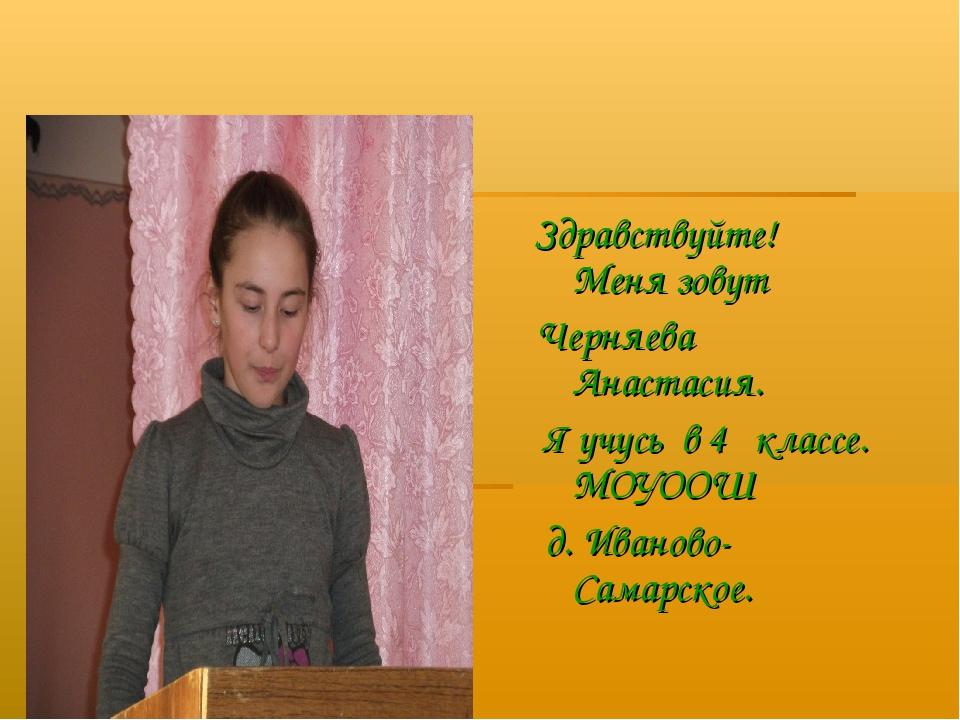 Здравствуйте! Меня зовут Черняева Анастасия. Я учусь в 4 классе. МОУООШ д. И...