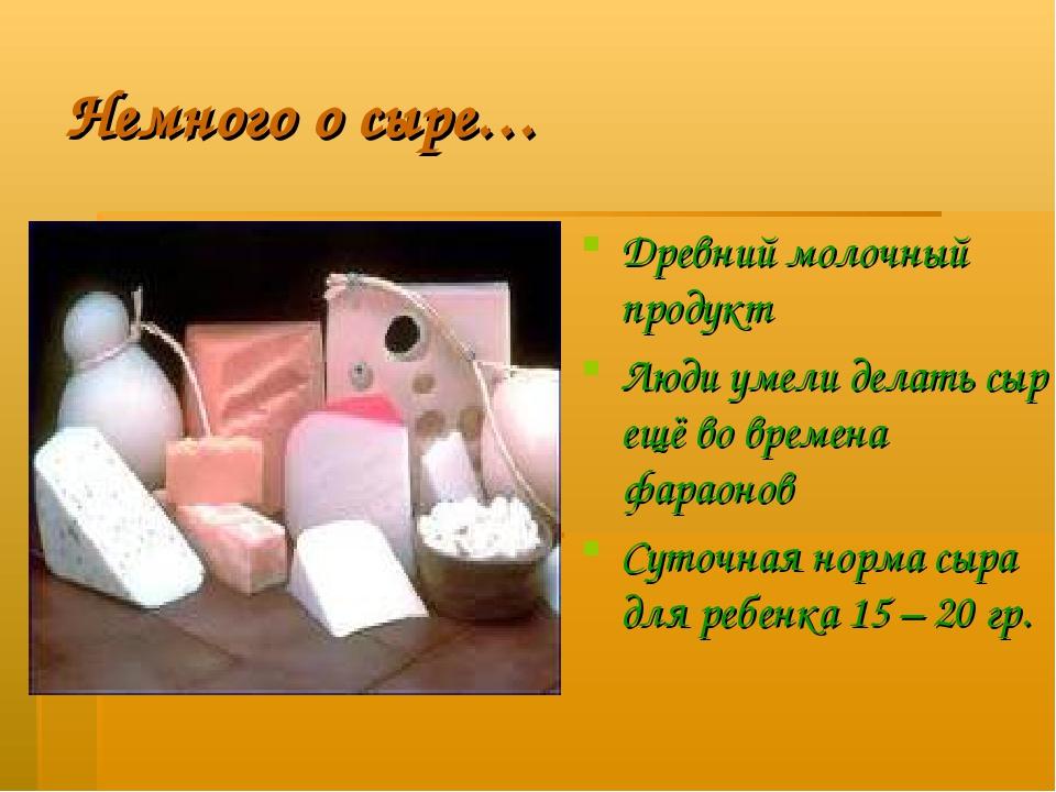 Немного о сыре… Древний молочный продукт Люди умели делать сыр ещё во времена...