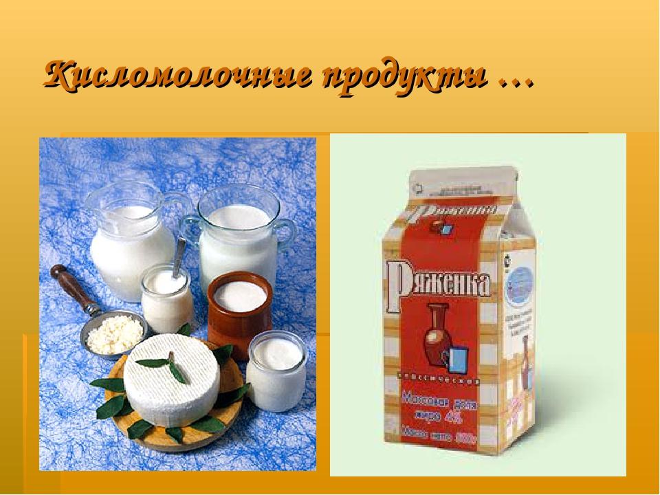 Кисломолочные продукты …