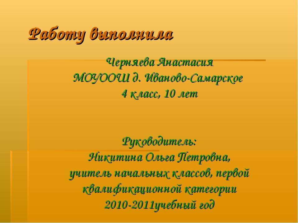 Работу выполнила Черняева Анастасия МОУООШ д. Иваново-Самарское 4 класс, 10 л...