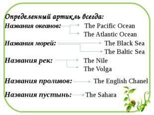 Определенный артикль всегда: Названия океанов: The Pacific Ocean The Atlantic