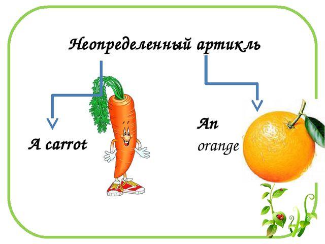 An orange Неопределенный артикль A carrot