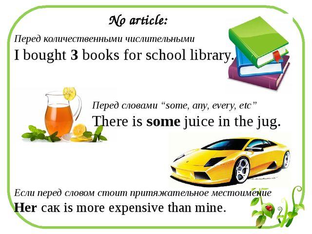 Перед количественными числительными I bought 3 books for school library. Пер...