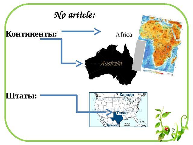 Континенты: Africa Штаты: No article: