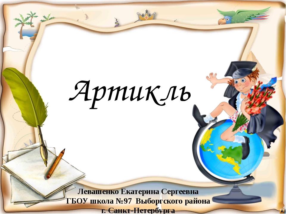 Артикль Левашенко Екатерина Сергеевна ГБОУ школа №97 Выборгского района г. Са...